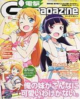 電撃G's magazine付録「俺妹」桐乃のかわいいICカードケースの様子