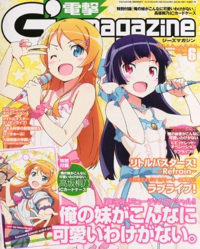 電撃G's magazine (ジーズ マガジン) 2013年 06月号 [雑誌]