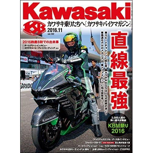 Kawasaki【カワサキバイクマガジン】2016年11月号 [雑誌]
