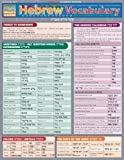 img - for By Inc. BarCharts - Hebrew Vocabulary (Quick Study Academic) (Lam Crds B) (2008-11-22) [Paperback] book / textbook / text book