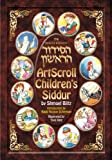 Artscroll Childrens Siddur: The Peritz Edition (Artscroll Youth Series) (Hebrew and English Edition)