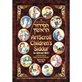 Artscroll Children's Siddur: The Peritz Edition (Artscroll Youth Series) (Hebrew and English Edition) ~ Shmuel Blitz
