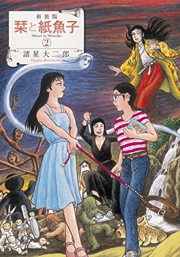 新装版 栞と紙魚子2 (Nemuki+コミックス)