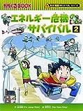 エネルギー危機のサバイバル2 (かがくるBOOK―科学漫画サバイバルシリーズ)