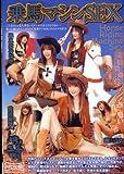 乗馬マシン SEX [DVD]