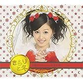 「きらりと冬」(初回生産限定盤)(DVD付)