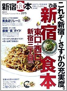 新宿食本 2015 (ぴあMOOK)