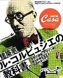 Casa BRUTUS特別編集 ル・コルビュジエの教科書 (マガジンハウスムック CASA BRUTUS)