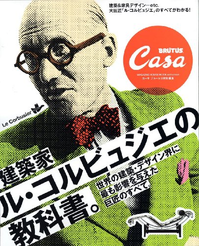 Casa BRUTUS特別編集 ル・コルビュジエ入門