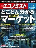 エコノミスト 2014年 7/8号 [雑誌]