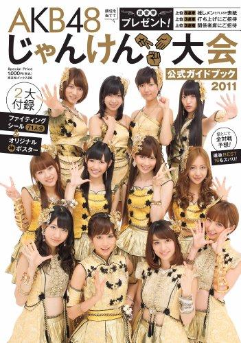AKB48 じゃんけん大会 公式ガイドブック2011 (光文社ブックス 96)