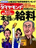 週刊 ダイヤモンド 2011年 7/16号 [雑誌]