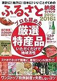 家計に!地方に!日本に!いいことずくめのふるさと納税ランキング 2015ー2016年版 (英和MOOK)