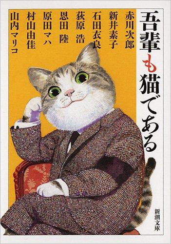 吾輩も猫である