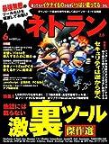 ネトラン 6月号 【雑誌】