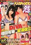 月刊ヤングチャンピオン烈No9 2011年 9/25号 [雑誌]