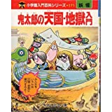 鬼太郎の天国・地獄入門 (小学館入門百科シリーズ (171))