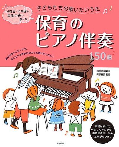 保育のピアノ伴奏150曲