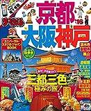 まっぷる 京都・大阪・神戸 '16 (マップルマガジン | 旅行 ガイドブック)