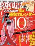 恋運暦 2010年 01月号 [雑誌]