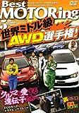 ベストモータリング 2010年5月号[DVD]