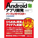 Androidアプリ開発 パーフェクトマスター