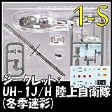 1/144 WORK SHOP ヘリボーンコレクション8 [シークレット:UH-1J/H 陸上自衛隊(冬季迷彩)](単品)