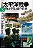 太平洋戦争 3—決定版 「南方資源」と蘭印作戦 (歴史群像シリーズ)