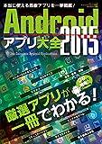 Androidアプリ大全2015 最新版 (三才ムックvol.758)