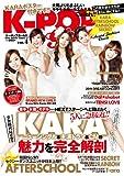 K-POP girls vol.4 (ベストムックシリーズ・17)