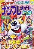 SUPER (スーパー) ナンプレメイト Mini (ミニ) 2012年 01月号 [雑誌]