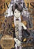 COMIC avarus (コミック アヴァルス) 2012年 10月号 [雑誌]