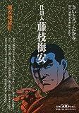 仕掛人藤枝梅安梅安地獄針 (SPコミックス)