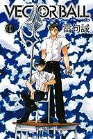 VECTOR BALL(1) (週刊少年マガジンコミックス)