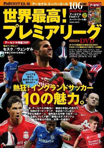 サッカーベストシーンEX 10 世界最高!プレミアリーグ (COSMIC MOOK サッカーベストシーンEX. 10)