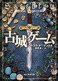 古城ゲーム (創元推理文庫)