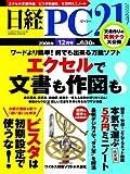 日経 PC 21 (ピーシーニジュウイチ) 2008年 12月号 [雑誌]