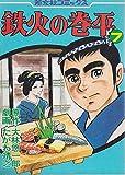 鉄火の巻平  / 大林 悠一郎 のシリーズ情報を見る