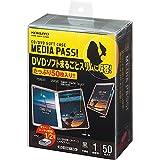 コクヨ CD/DVDケース メディアパス トール 1枚収容 50枚 黒 EDC-DME1-50D ランキングお取り寄せ