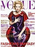 VOGUE JAPAN (ヴォーグ ジャパン) 2012年 10月号 [雑誌]