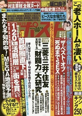 週刊ポスト 2016年 5/13 号 [雑誌]