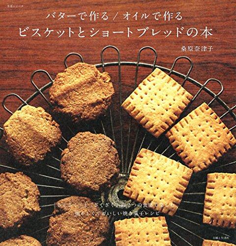 バターで作る/オイルで作る ビスケットとショートブレッドの本