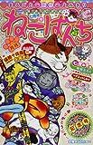 ねこぱんち 85(七周年号) (にゃんCOMI廉価版コミック)