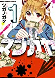 【電子版】マンガヤ(1) 角川コミックス・エース