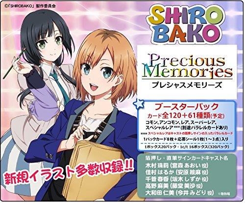 プレシャスメモリーズ 「SHIROBAKO」 ブースターパック BOX
