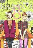 おんなのいえ(8)<完> (KCデラックス BE LOVE)