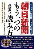 「朝日新聞」もう一つの読み方