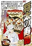 将太の寿司 超難問! ツケ場の試練編 アンコール刊行 (講談社プラチナコミックス)