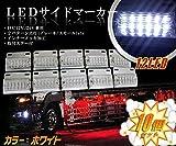 マーカー 角型 12LED サイドマーカー トラック 12V 24V 兼用 ホワイト 10個 Whi10