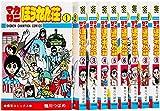 マカロニほうれん荘全9巻 完結セット (少年チャンピオン・コミックス)